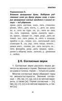 Все правила русского языка с приложениями — фото, картинка — 12