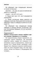 Все правила русского языка с приложениями — фото, картинка — 13