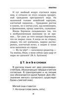 Все правила русского языка с приложениями — фото, картинка — 14