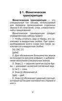 Все правила русского языка с приложениями — фото, картинка — 4