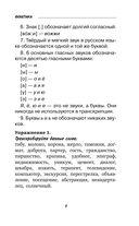 Все правила русского языка с приложениями — фото, картинка — 5