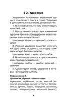 Все правила русского языка с приложениями — фото, картинка — 6