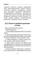 Все правила русского языка с приложениями — фото, картинка — 7
