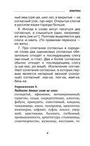 Все правила русского языка с приложениями — фото, картинка — 8