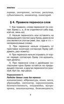 Все правила русского языка с приложениями — фото, картинка — 9
