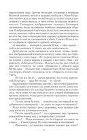 Тридевятое царство. В когтях белого орла — фото, картинка — 9