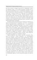 Черная книга. Истории женщин Востока — фото, картинка — 10