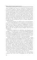 Черная книга. Истории женщин Востока — фото, картинка — 12
