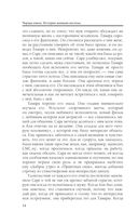 Черная книга. Истории женщин Востока — фото, картинка — 14