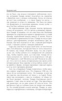 Черная книга. Истории женщин Востока — фото, картинка — 15