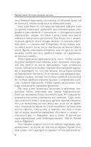 Черная книга. Истории женщин Востока — фото, картинка — 6