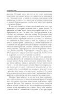 Черная книга. Истории женщин Востока — фото, картинка — 7