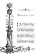 Александр Македонский. Рожденный побеждать — фото, картинка — 14