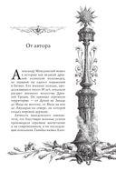 Александр Македонский. Рожденный побеждать — фото, картинка — 3