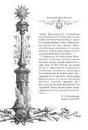 Александр Македонский. Рожденный побеждать — фото, картинка — 4
