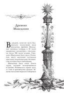 Александр Македонский. Рожденный побеждать — фото, картинка — 5