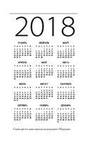 Большой лунный календарь на 2018 год. Все о каждом лунном дне — фото, картинка — 3