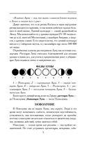 Большой лунный календарь на 2018 год. Все о каждом лунном дне — фото, картинка — 5