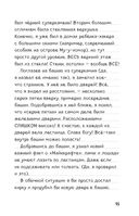 Дневник Стива. Книга 12. Куда глаза летят — фото, картинка — 11