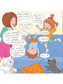 Очень занятые дети. Мама, папа, двое детей, кот и собака Джа — фото, картинка — 3