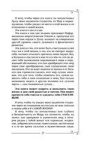 Счастливая книга. Информационно-энергетическое Учение. Начальный курс (м) — фото, картинка — 11