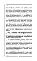 Счастливая книга. Информационно-энергетическое Учение. Начальный курс (м) — фото, картинка — 12