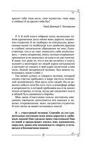 Счастливая книга. Информационно-энергетическое Учение. Начальный курс (м) — фото, картинка — 13