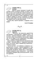 Счастливая книга. Информационно-энергетическое Учение. Начальный курс (м) — фото, картинка — 14