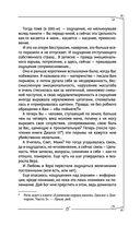 Счастливая книга. Информационно-энергетическое Учение. Начальный курс (м) — фото, картинка — 15