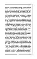Счастливая книга. Информационно-энергетическое Учение. Начальный курс (м) — фото, картинка — 7