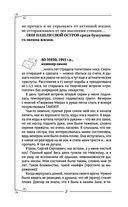 Счастливая книга. Информационно-энергетическое Учение. Начальный курс (м) — фото, картинка — 8