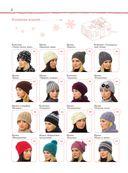 Самые красивые шапки и шарфы для вязания спицами — фото, картинка — 2