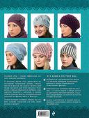 Самые красивые шапки и шарфы для вязания спицами — фото, картинка — 9