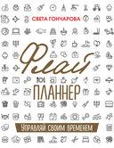 Флай-планнер