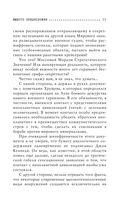 Пришельцы государственной важности. Военная тайна (м) — фото, картинка — 10