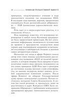 Пришельцы государственной важности. Военная тайна (м) — фото, картинка — 11