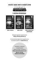 Пришельцы государственной важности. Военная тайна (м) — фото, картинка — 3
