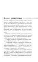 Пришельцы государственной важности. Военная тайна (м) — фото, картинка — 6