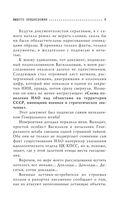 Пришельцы государственной важности. Военная тайна (м) — фото, картинка — 8