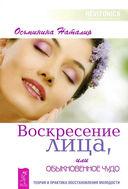 Исцели болезнь свою. Воскресение лица (комплект из 2-х книг) — фото, картинка — 2