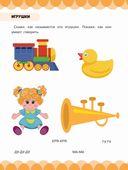 Машины и любимые игрушки. Машины, самолёты, кубики, мишки — фото, картинка — 1