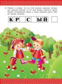 Учим цвета (+ наклейки) — фото, картинка — 2