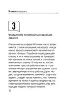 50 советов по рекрутингу — фото, картинка — 14