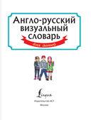 Англо-русский визуальный словарь для детей — фото, картинка — 1