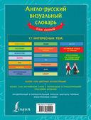 Англо-русский визуальный словарь для детей — фото, картинка — 9