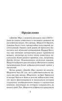 Jane Eyre. Уровень 4 — фото, картинка — 4