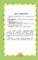 Истории из Простоквашино. Развитие речи. 5-6 лет — фото, картинка — 2