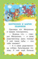Истории из Простоквашино. Развитие речи. 5-6 лет — фото, картинка — 4