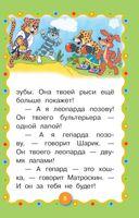 Истории из Простоквашино. Развитие речи. 5-6 лет — фото, картинка — 5