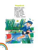 Игры, стихи, загадки — фото, картинка — 14
